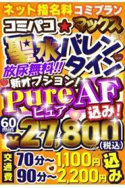 GPW!!55分8585円☆85分15858円♪
