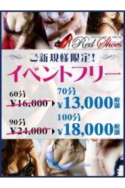 ★ご新規様は70分13000円(税別)の特別プライスで!!