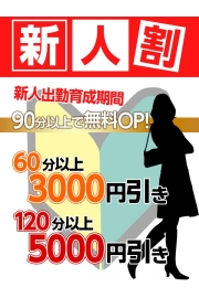 ≪ホンツマ史上No.2の大反響!!!!☆おすすめ奥様割引☆≫