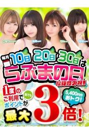 【早い者勝ち!】一番枠を狙え!3,200円分お得!
