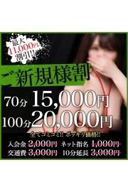 ⛔40分10,000円❗❗「ご新規様特別コース」