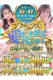 ご新規様限定特別価格【価格崩壊割】開催♪70分11000円!
