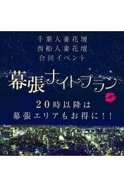 ご新規様特別価格!!最大5000円OFF★AF・即尺・ゴック