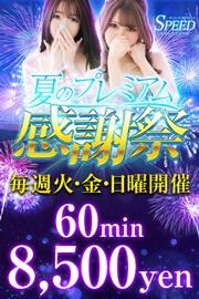 ★18周年祭★