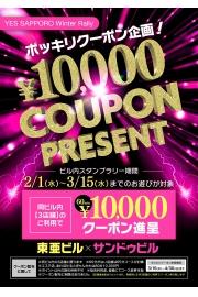 札幌美女図鑑OPEN★記念BINGO開催