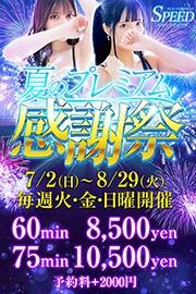 ご新規様限定特別価格♪60分9000円!