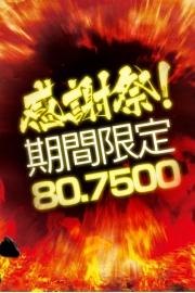 日本最安値120分14000円!!