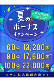 60分9,999円!ゲリライベント開催!