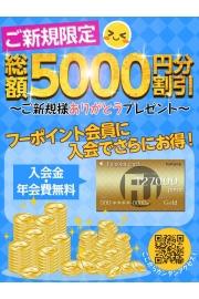スグ行ける女性は即2,000円引きで