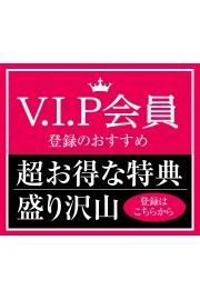 VIP会員登録者募集中!!
