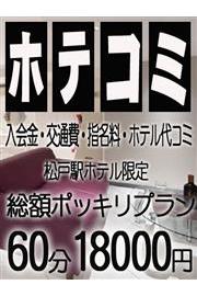 ■■【ホテルコミ】総額プラン■■