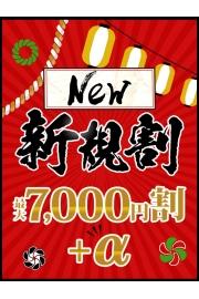 当店初利用☆3000円引き♪