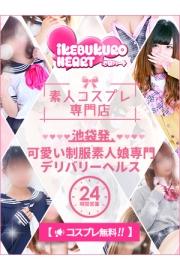 1万円~!激カワ素人専門デリヘル@池袋発