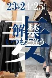 FUZIMO ~恋の片道切符~1/11(月)~有効