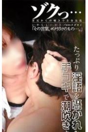 ◆◆価格破壊◆M性感◆痴女◆変態プレイ◆6,000円~◆