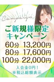 60分9,999円♪7000円もお得っ!