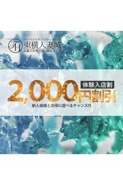 夜のお得なイベント開催!東横城