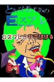 ばばぁの艶かしい姿態☆BBA横浜本店エロ動画☆