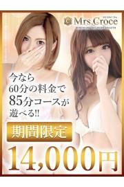 指名料2000円OFF