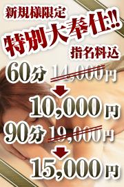 衝撃の逆マッサージ!!ご新規様総額4000円引き♪♪