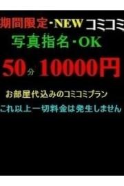 な、なんと!びっくりプライス!50分1万円!