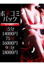 淫らな瞬間を【ホテ込 95分18000円】