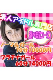 ☆1万円☆で呼べちゃう!