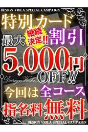 最大5000円割