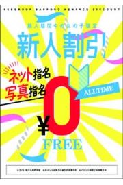 【YESファン感謝デー】20%還元!