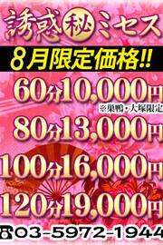 【3周年記念価格】