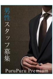 【女性求人】高級店だからできる安心の日給永久保証10万円