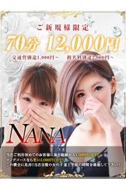 ★ご新規様限定!70分12000円!★