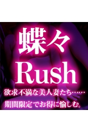 +* 蝶々Rush*+60分10000円からご案内♪♪
