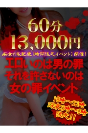 【期間限定のスペシャル価格!!】リニューアル記念キャンペーン!!