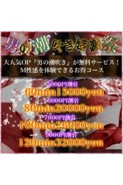 淫乱な女豹たちと遊びつくせ60分指名料込み20000円!!