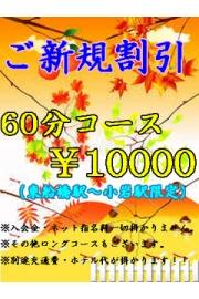 【◆熟姫竜宮城 ご新規様限定割引◆】