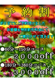 【◆ご予約割引◆】
