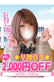 10:00~17:00内限定 最大4000円割引!!