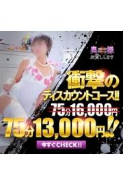 劇的価格『60分10000円』!!