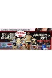 ~期間限定キャンペーン~ 夏☀限定特別フェラチオOP
