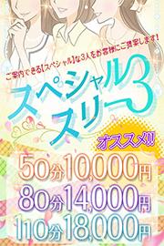 ★50分10,000円!!極上の3択「スペシャルスリー」★