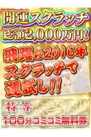 ◆≪開運☆スクラッチ≫◆  ☆年末年始のBIGイベント!!