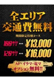 90分コース以上4回発射で次回2000円割引に挑戦してみませ