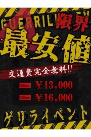 ✩毎日がイベント✩完全2度ヌキ60分10000円✩