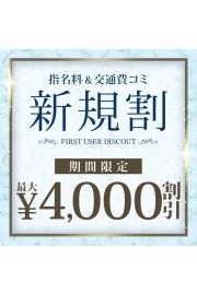 ☆新人・体入割☆ALLコース最大3,000円割引★