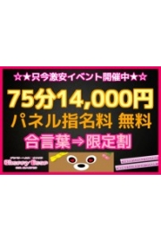 最安値 75分 ¥14.000~〖限定割 〗