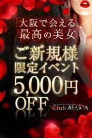 ◆ご新規限定◆3,000円OFF!