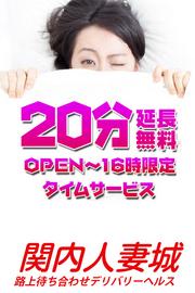 【新】10時~16時タイムサービス