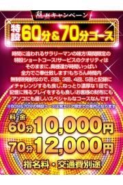 乱妻キャンペーン60分10000円~