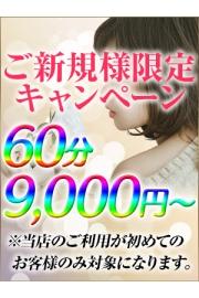 ご新規様割引実施中!最大5.000円引!